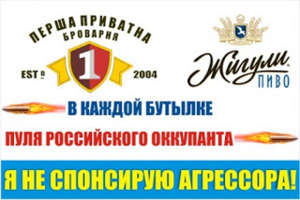 Почему украинцам не стоит покупать пиво «Жигули» и продукцию «Первой Частной Пивоварни»