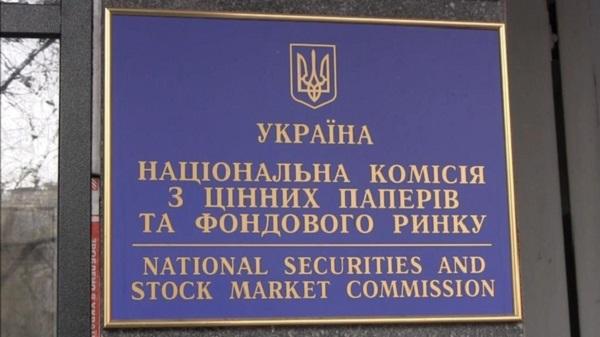Назначен новый руководитель НКЦБФР вместо Хромаева. Кто за ним стоит и какие у него активы