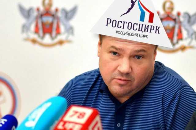 Сергей Беляков снова возглавил «Росгосцирк»