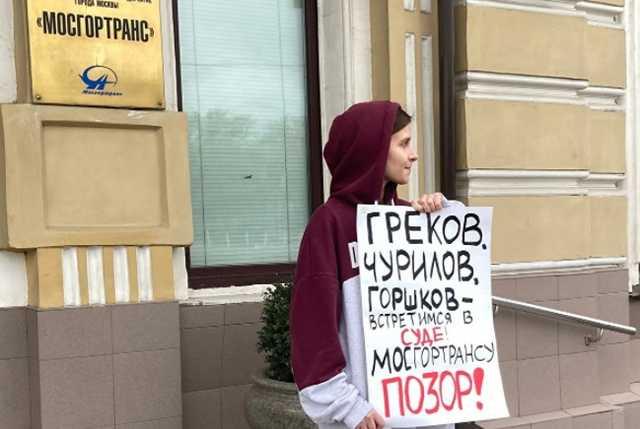 В Мосгортрансе уволили инженера из-за поддержки Навального