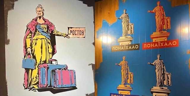 """В Одессе """"Львівська реберня"""" отправила Екатерину II в Ростов, а русский язык проткнула гвоздем"""