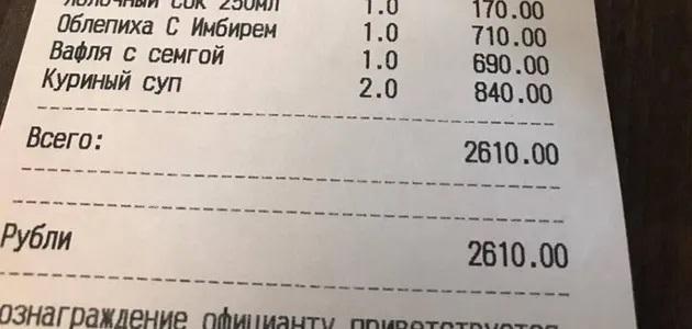 """""""Цены в кафе просто адские"""