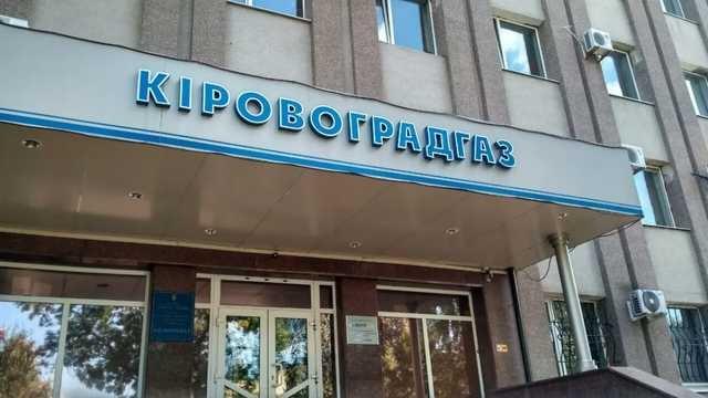 """Директор """"Кировоградгаза"""" сбежал от тюрьмы"""