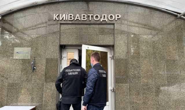 """Прокуратура и фискалы проводят обыски в """"Киевавтодоре"""""""