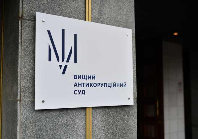 ВАКС дал шесть лет судье из Броваров