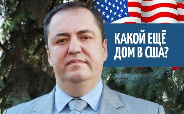 Замглавы администрации Симферопольского района Владимир Боделан скрывал дом в пользовании несовершеннолетнего сына в США