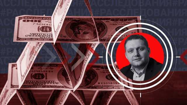 Пирамида для миллионеров и коррупционеров: Как в Москве работает инвестиционная компания QBF