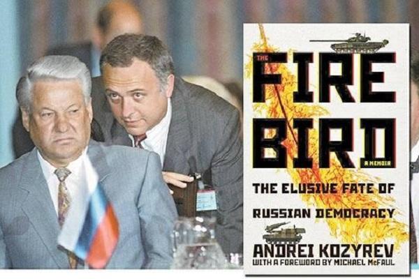 О чём постеснялся поведать в своих мемуарах экс-министр иностранных дел Андрей Козырев