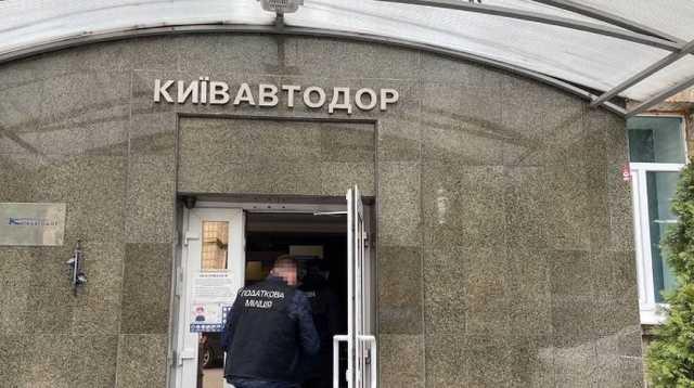 """""""Киевавтодоре"""" идут обыски по делу о неуплате налогов"""