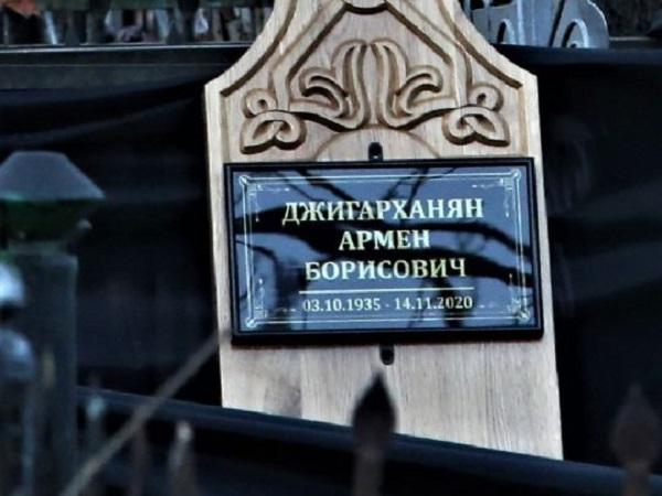 На могиле Джигарханяна появилась странная черная маска