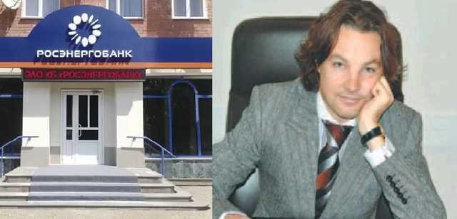 Одиозный банкир-мошенник Шварц Константин Валерьевич: что известно о хищениях бывшего главы Росэнергобанка