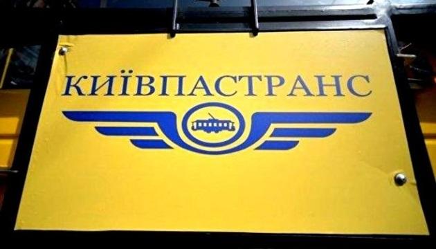 Фискалы обыскали «Киевпасстранс» по делу о присвоении бюджетных средств и уклонении от налогообложения