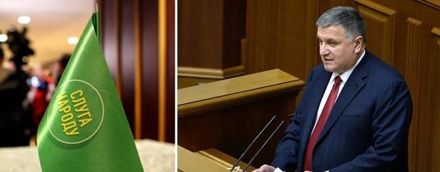 """В """"Слуге народа"""" рассказали о причинах отставки Авакова"""