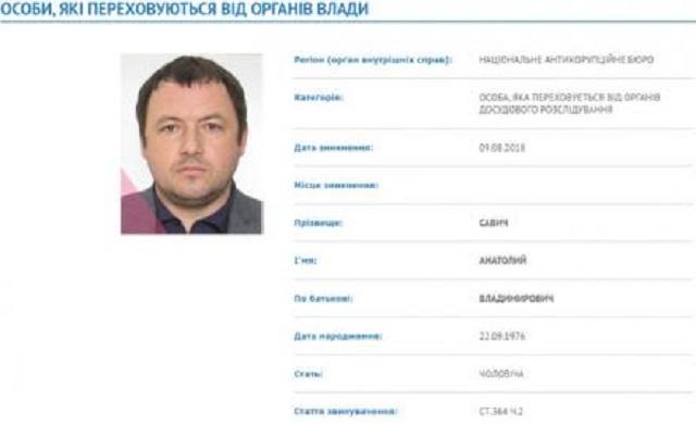 Анатолия Савича, нагревшего «Укрзализныцю» на 103 млн грн, будут судить заочно