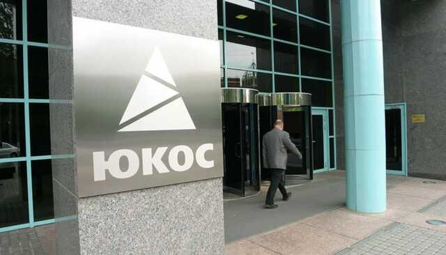 Международный суд обязал Россию выплатить 5 миллиардов долларов бывшей структуре ЮКОСа