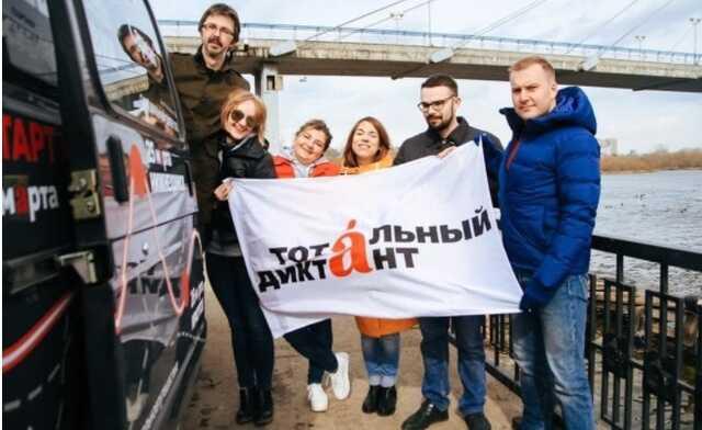 Минюст объявил о внеплановой проверке фонда, который организует «Тотальный диктант»