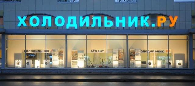 Отмывание денег: как из «Холодильник. ру» сделали стиральную машину