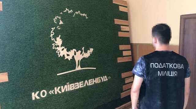 В «Киевзеленстрое» утаили налогов на 30 млн гривен