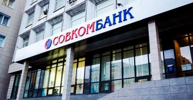 """""""Совкомбанк"""": совсем не альфа"""