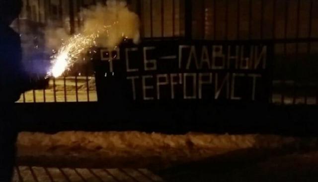 Вынесен приговор в отношении челябинских анархистов, вывесивших баннер «ФСБ – главный террорист» на ограждении областного управления ведомства