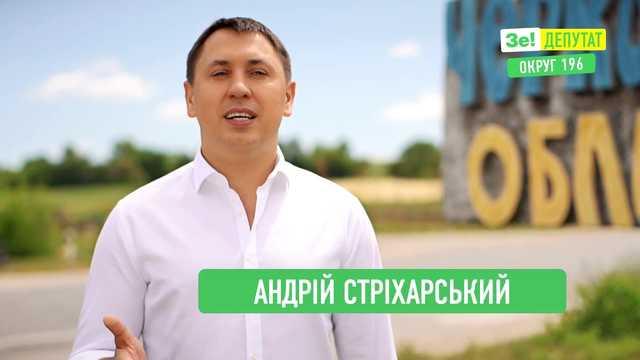 Будни «Слуги народа» Андрея Стрихарского: распил бюджета, рейдерство, обман людей и избиение женщин