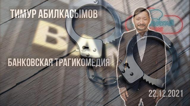 Уголовник Тимур Абилкасымов решил отмыть репутацию