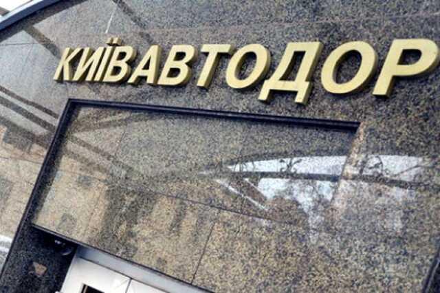 """В """"Киевавтодоре"""" проводят обыски, руководств подозревают в растрате"""