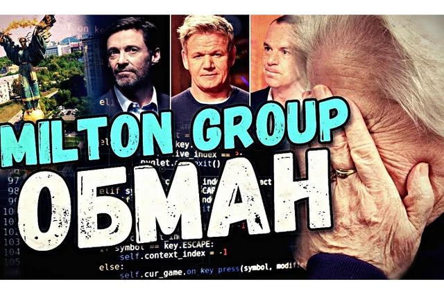 Milton Group Давида Тодуа — афера по-киевски: как «трейдеры» из Украины обворовали пенсионеров на более чем $70 000 000