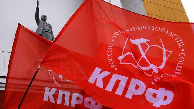КПРФ заявляет, что рассчитывают на второе место по партийным спискам в Челябинской области