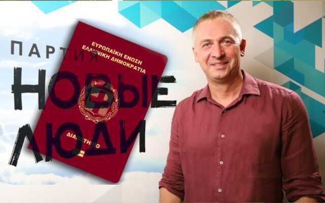 Один из основателей партии «Новые люди» Александр Даванков оказался должником и обладателем греческого гражданства