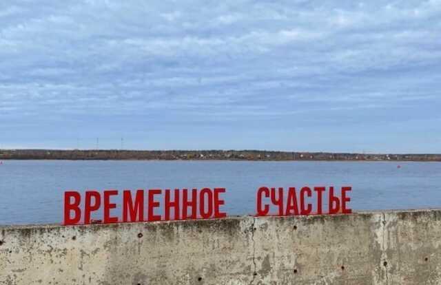 В Перми демонтировали «Счастье не за горами»