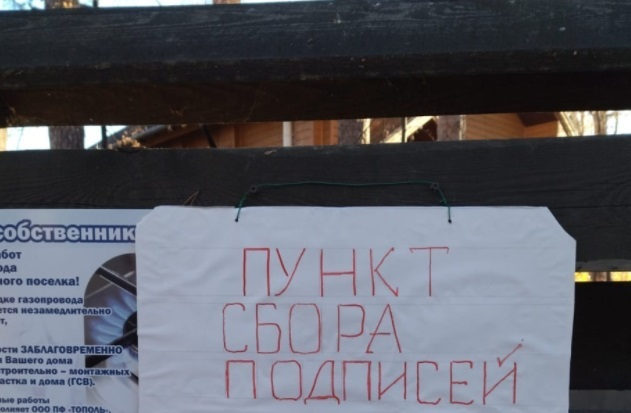На Урале поселок на берегу курортного озера раскололся из-за вышки сотовой связи