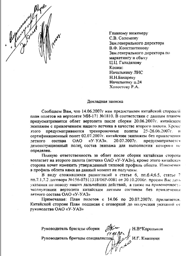Минпромторг, Ростех, новости, Мантуров, Чемезов, скандал, Бурятия, Улан-Удэ