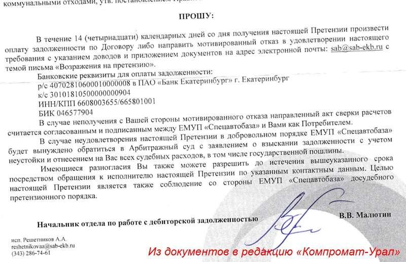 ЕМУП «Спецавтобаза» и директор Наталья Зубова