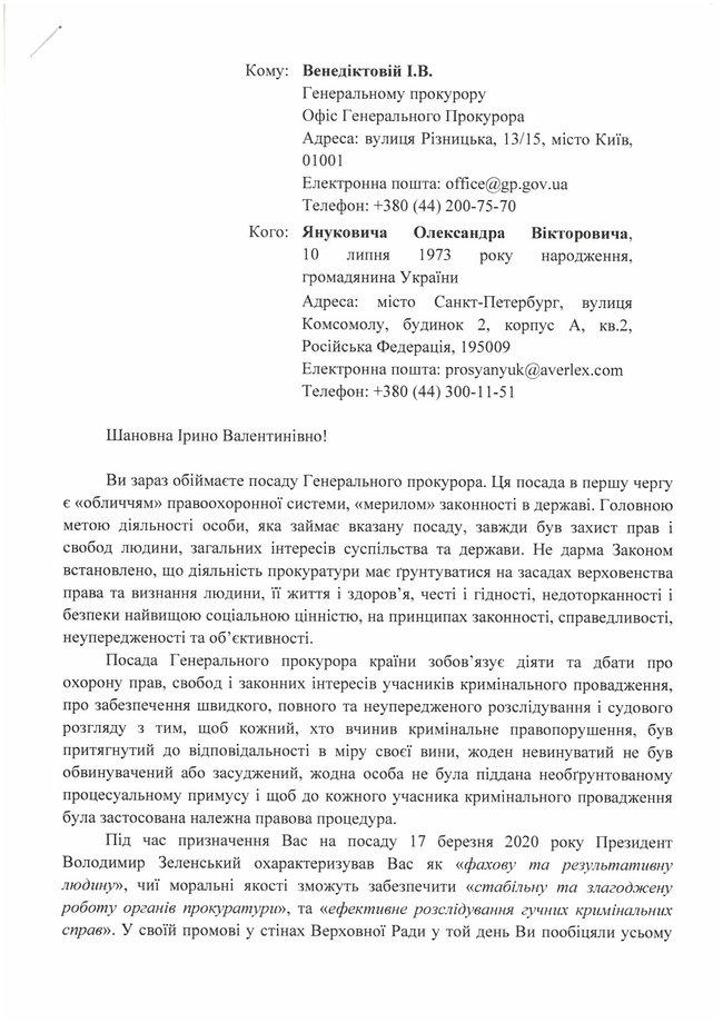 Сын Януковича написал письмо Венедиктовой: жалуется на бездействие прокуроров 01