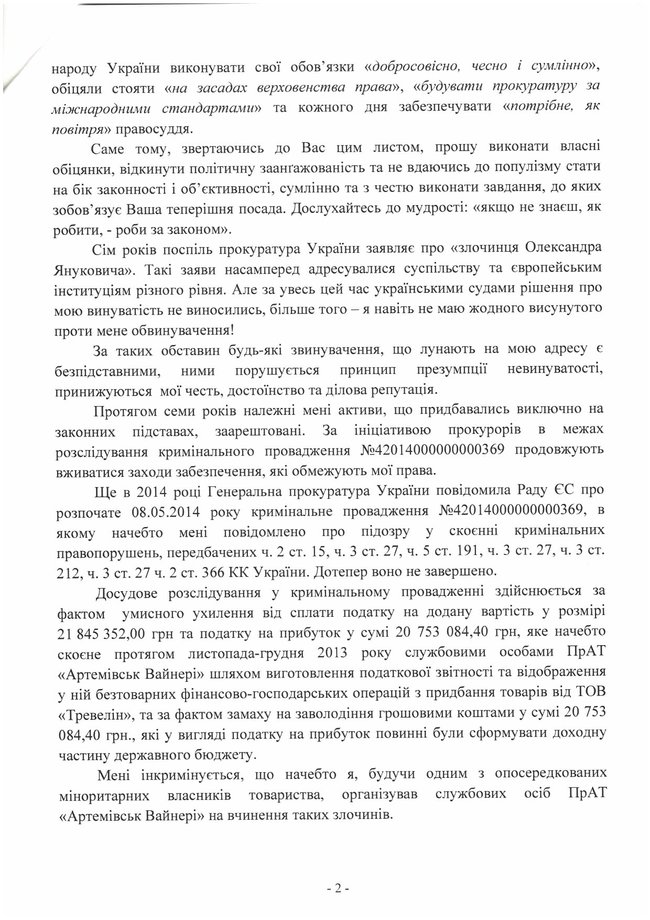 Сын Януковича написал письмо Венедиктовой: жалуется на бездействие прокуроров 02