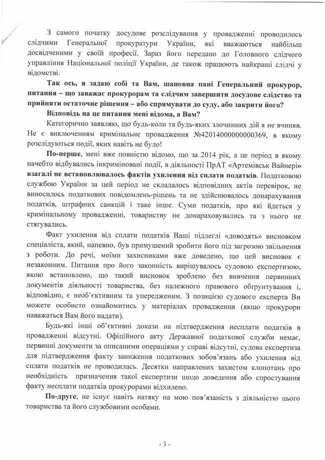 Сын Януковича написал письмо Венедиктовой: жалуется на бездействие прокуроров 03