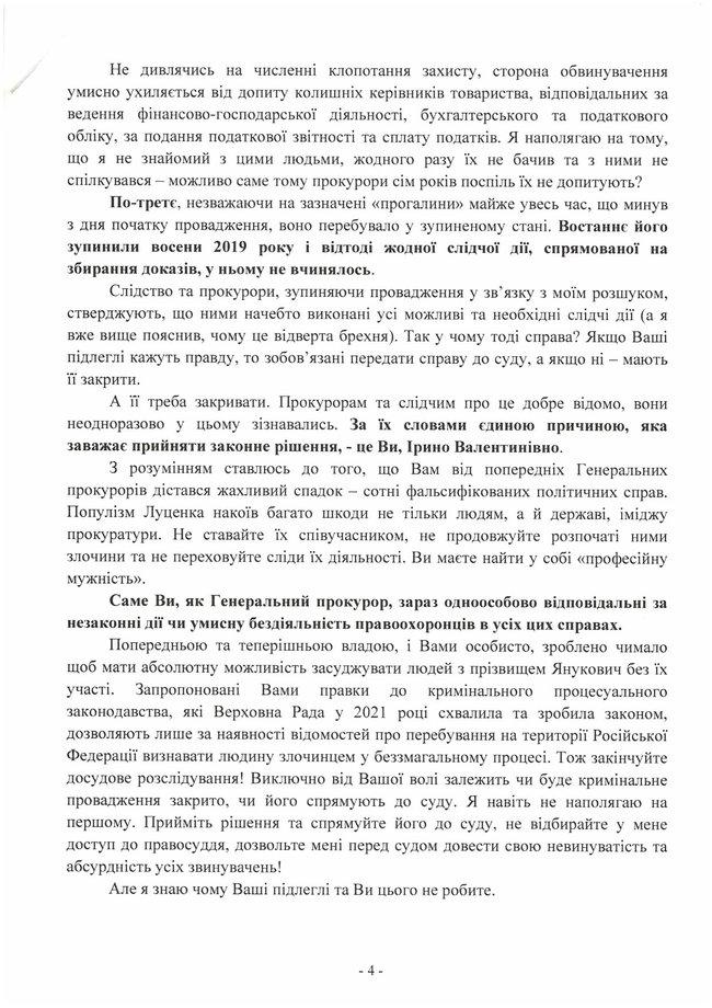 Сын Януковича написал письмо Венедиктовой: жалуется на бездействие прокуроров 04