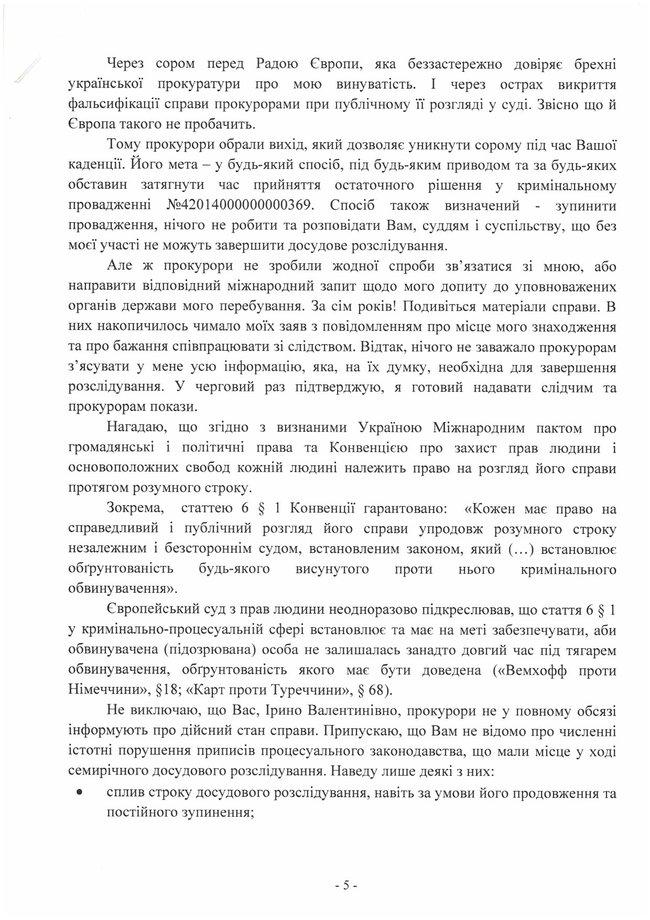 Сын Януковича написал письмо Венедиктовой: жалуется на бездействие прокуроров 05