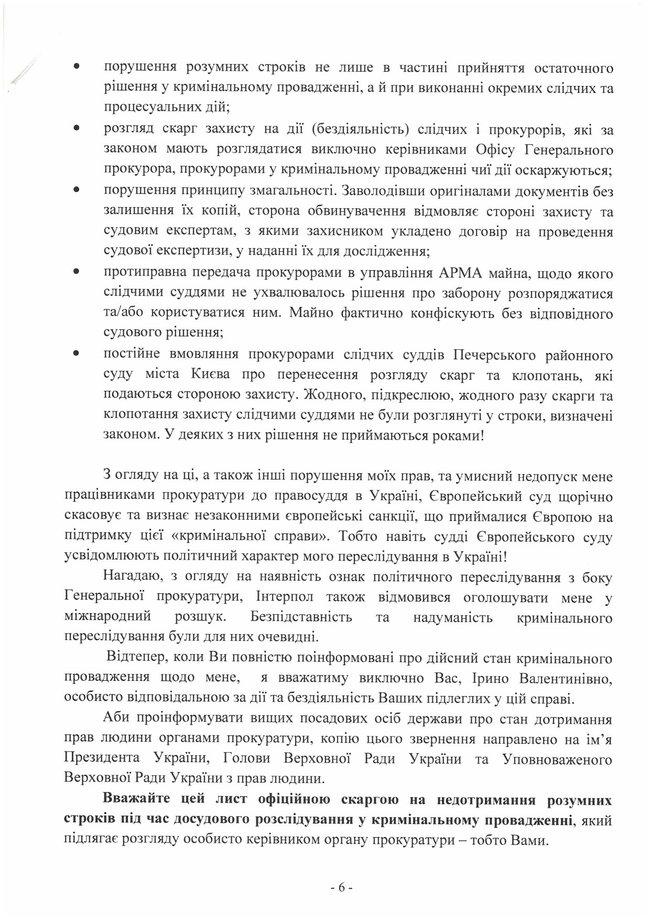 Сын Януковича написал письмо Венедиктовой: жалуется на бездействие прокуроров 06