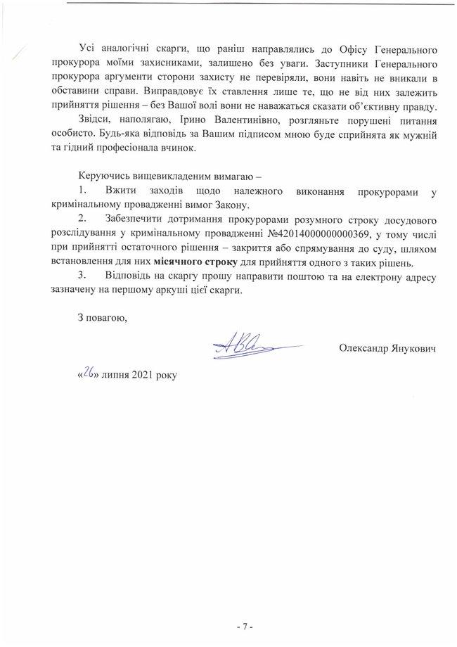 Сын Януковича написал письмо Венедиктовой: жалуется на бездействие прокуроров 07