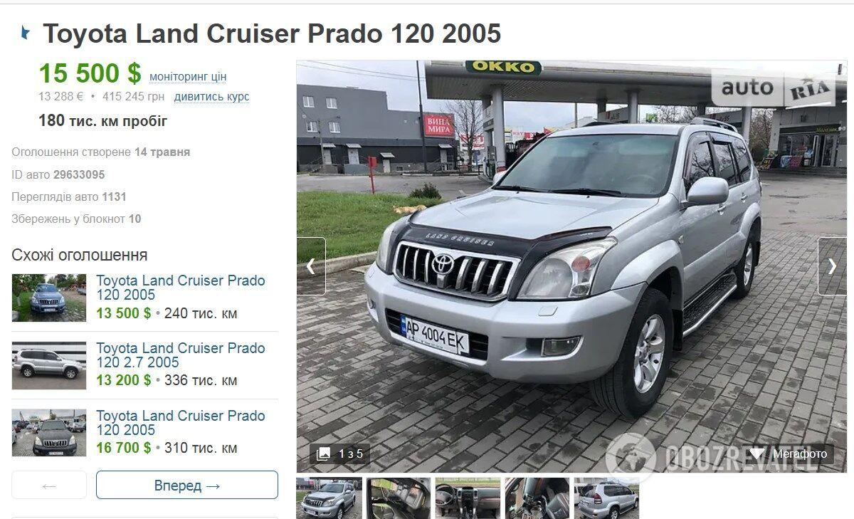 В мае 2021 года авто пытались продать.